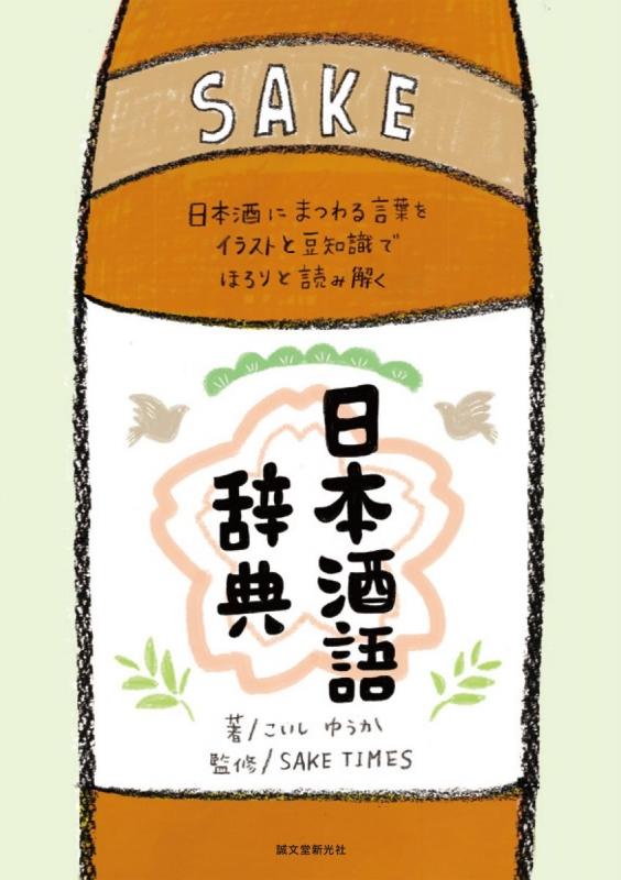 日本酒語辞典