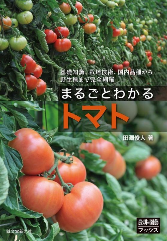 まるごとわかるトマト 基礎知識、栽培技術、国内品種から野生種まで完全網羅 「農耕と園芸」ブックス