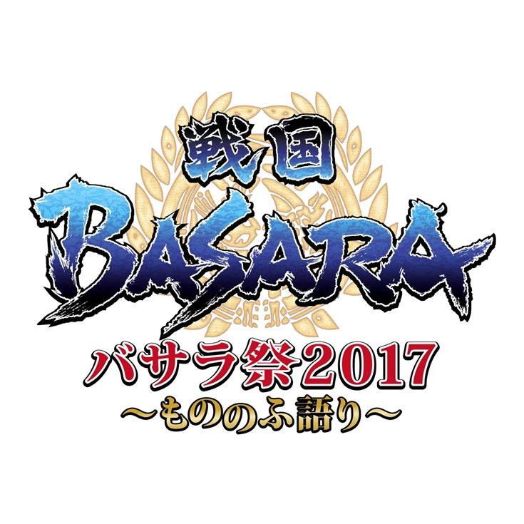 戦国BASARA バサラ祭2017 〜もののふ語り〜