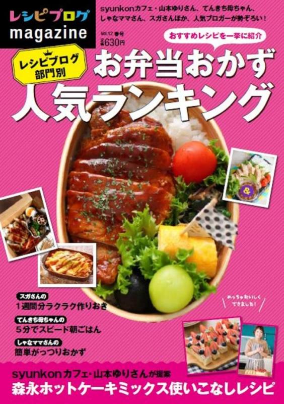 レシピブログmagazine Vol.12 扶桑社ムック