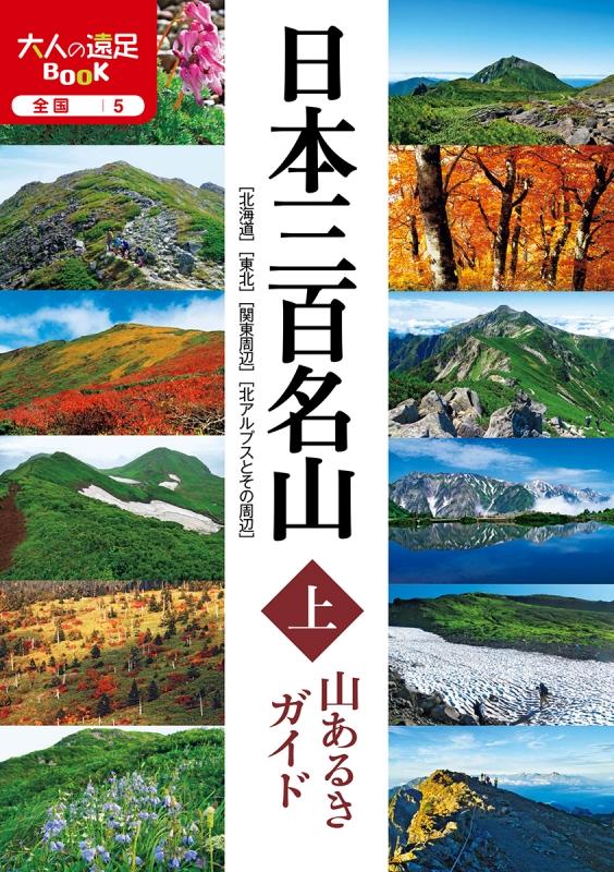日本三百名山 山あるきガイド 上 大人の遠足book