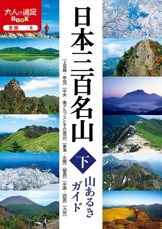 日本三百名山 山あるきガイド 下 大人の遠足book