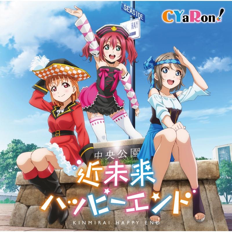 『ラブライブ!サンシャイン!!』 ユニットCDシリーズ第2弾(1)