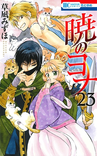 暁のヨナ 23 花とゆめコミックス