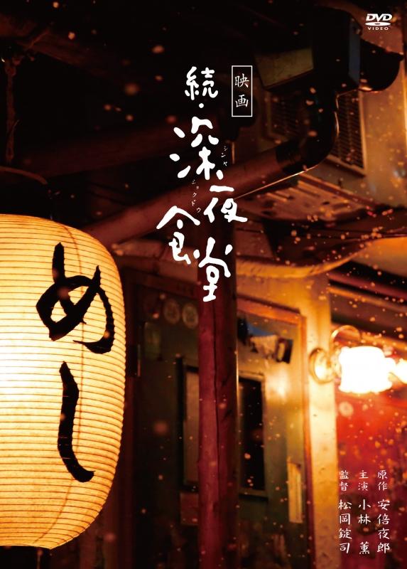 映画 続・深夜食堂 特別版