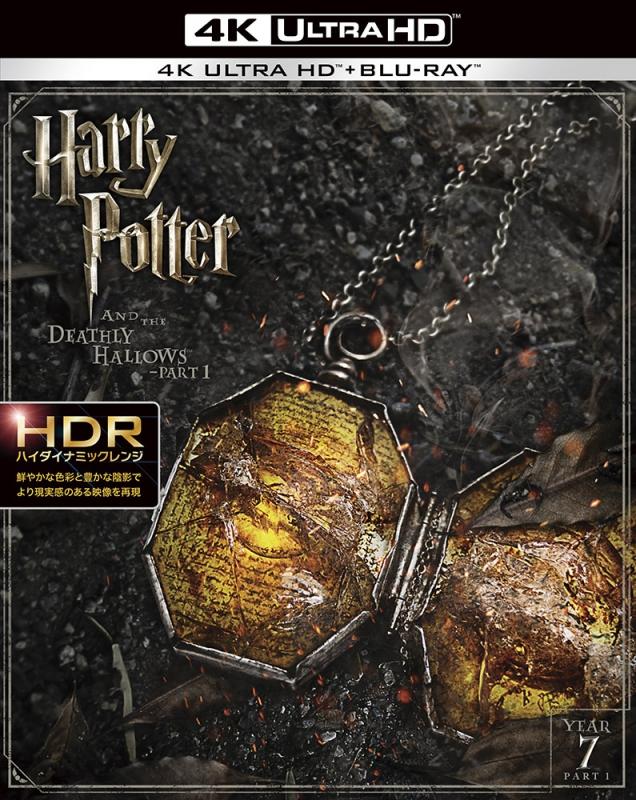 ハリー・ポッターと死の秘宝 PART1 <4K ULTRA HD&ブルーレイセット>(3枚組)