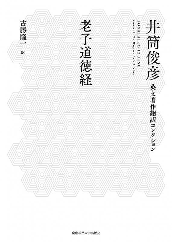 老子道徳経 井筒俊彦英文著作翻訳コレクション