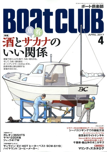 BoatCLUB (ボートクラブ)2017年 4月号