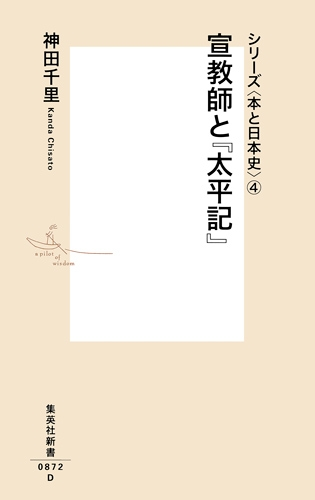 """宣教師と『太平記』 シリーズ""""本と日本史"""" 4 集英社新書"""
