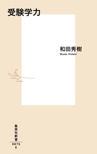 受験学力 集英社新書