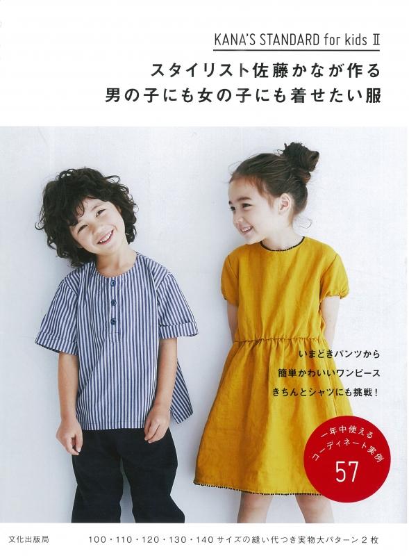 スタイリスト佐藤かなが作る男の子にも女の子にも着せたい服 KANA'S STANDARD for kids II