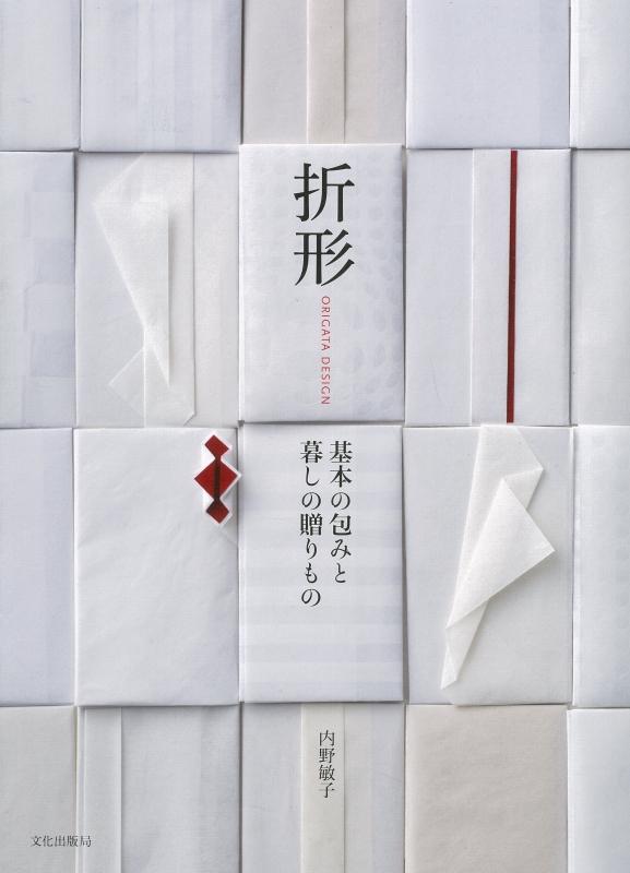 折形基本の包みと暮しの贈りもの