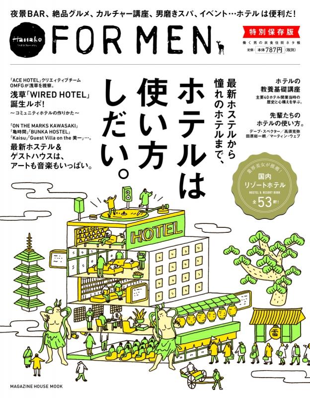 Hanako FOR MEN特別保存版 ホテルは使い方しだい。