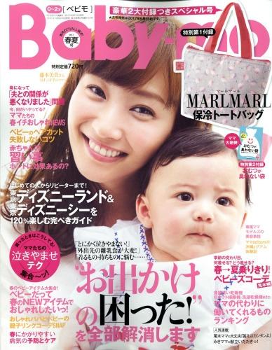 Baby-mo (ベビモ)2017年 4月号