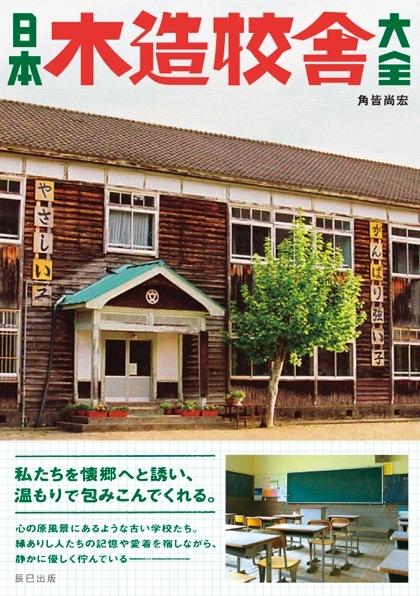 日本木造校舎大全 タツミムック