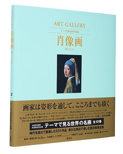 art gallery テーマで見る世界の名画 2 肖像画 姿とこころ 大髙保二郎
