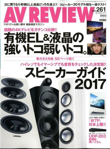 Av Review (エーブイレビュー)2017年 5月号