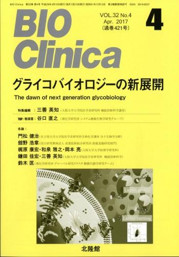 Bio Clinica (バイオクリニカ)2017年 4月号