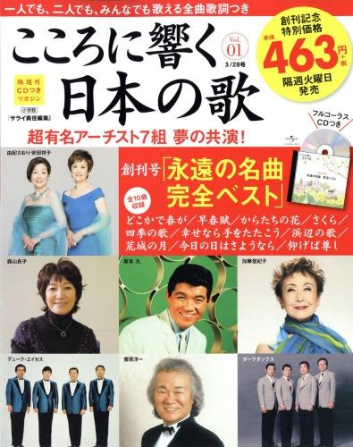 隔週刊cdつきマガジン「こころに響く日本の歌」 2017年 3月 28日号 創刊号