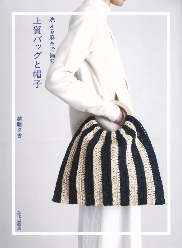 上質バッグと帽子 洗える麻糸で編む