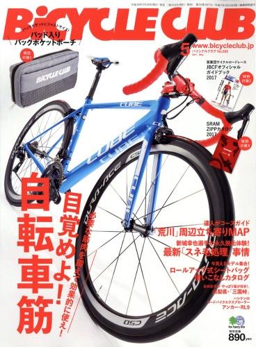 BiCYCLE CLUB (バイシクル クラブ)2017年 5月号