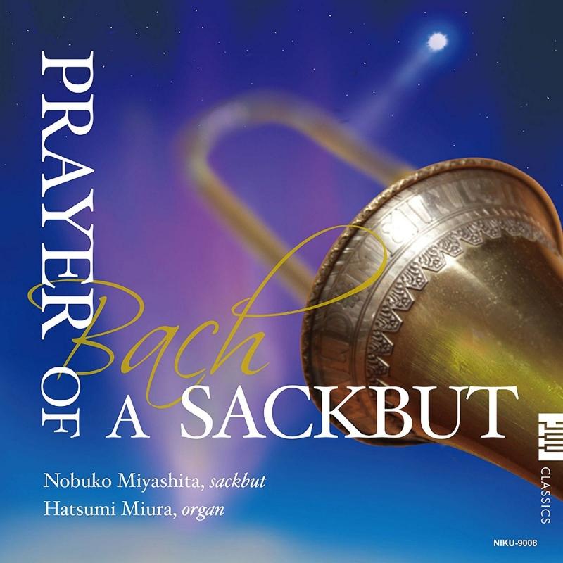 Prayer of a Sackbut -J.S.Bach Gamba Sonatas : Nobuko Miyashita(Sackbut)Hatsumi Miura(Organ)