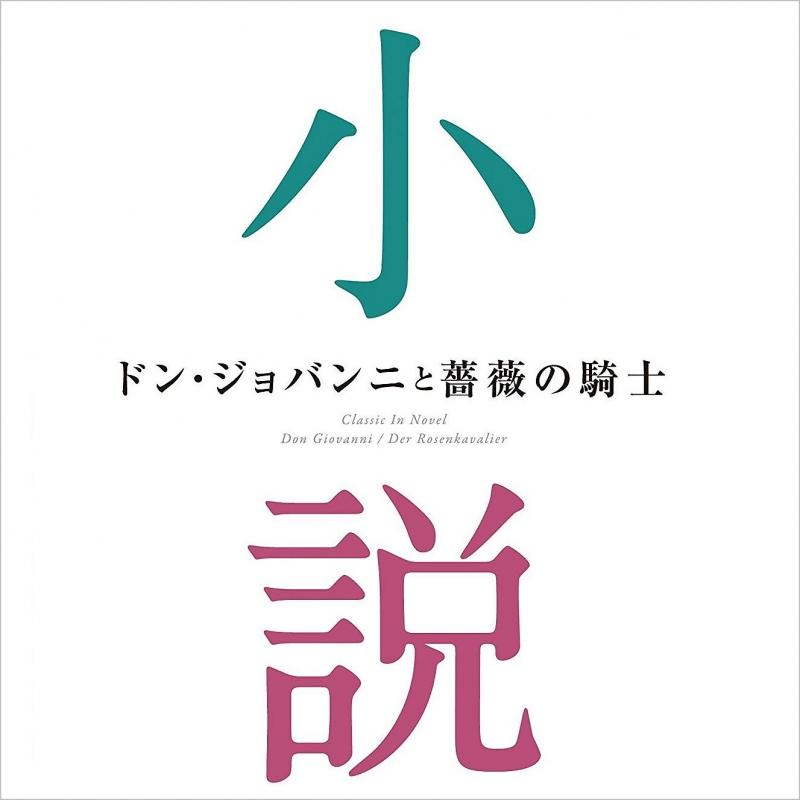 『ドン・ジョバンニと薔薇の騎士〜小説に出てくるクラシック』(2CD)