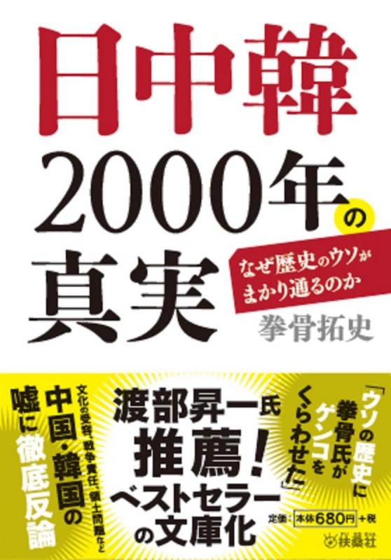 日中韓2000年の真実 扶桑社文庫