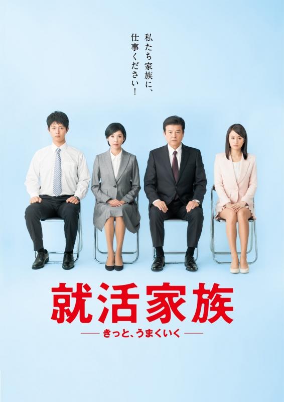 就活家族〜きっと、うまくいく〜DVD-BOX