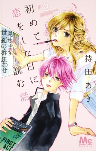 初めて恋をした日に読む話 2 マーガレットコミックス