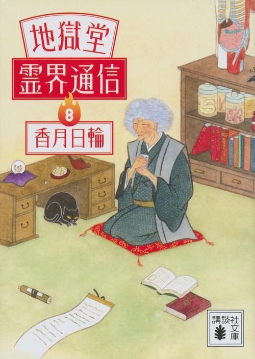 地獄堂霊界通信 8 講談社文庫