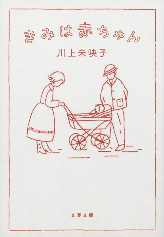 きみは赤ちゃん 文春文庫