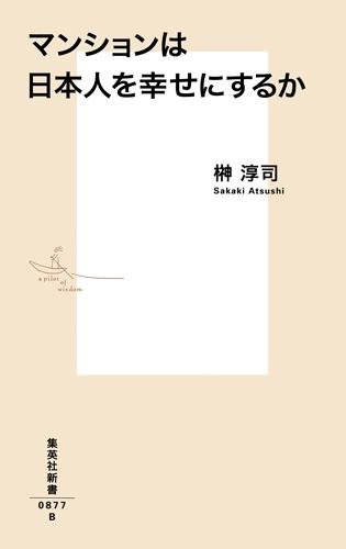マンションは日本人を幸せにするか 集英社新書