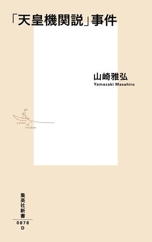 「天皇機関説」事件 集英社新書