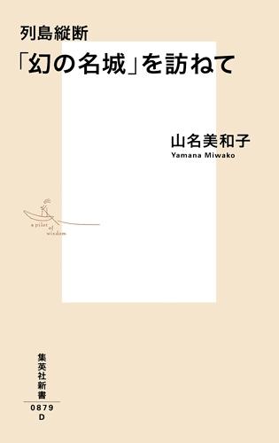 列島縦断「幻の名城」を訪ねて 集英社新書