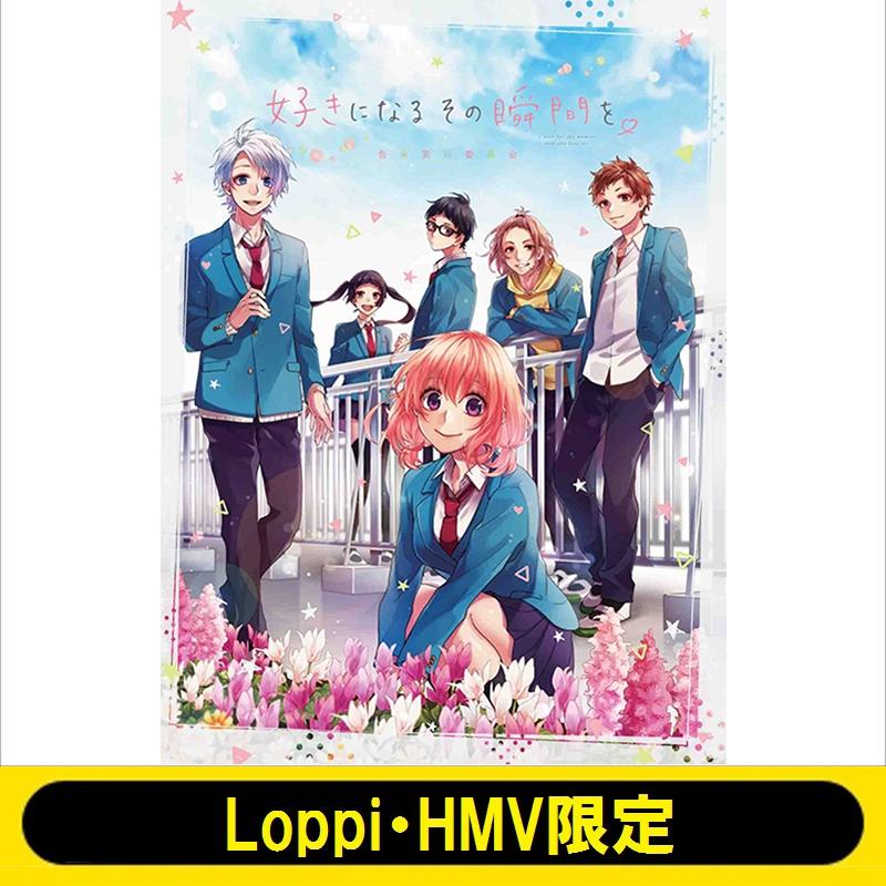 【HMV・Loppi 雛のレターセット+ポストカード3枚付き限定版】好きになるその瞬間を。〜告白実行委員会〜【完全生産限定版】 (Blu-ray+CD)