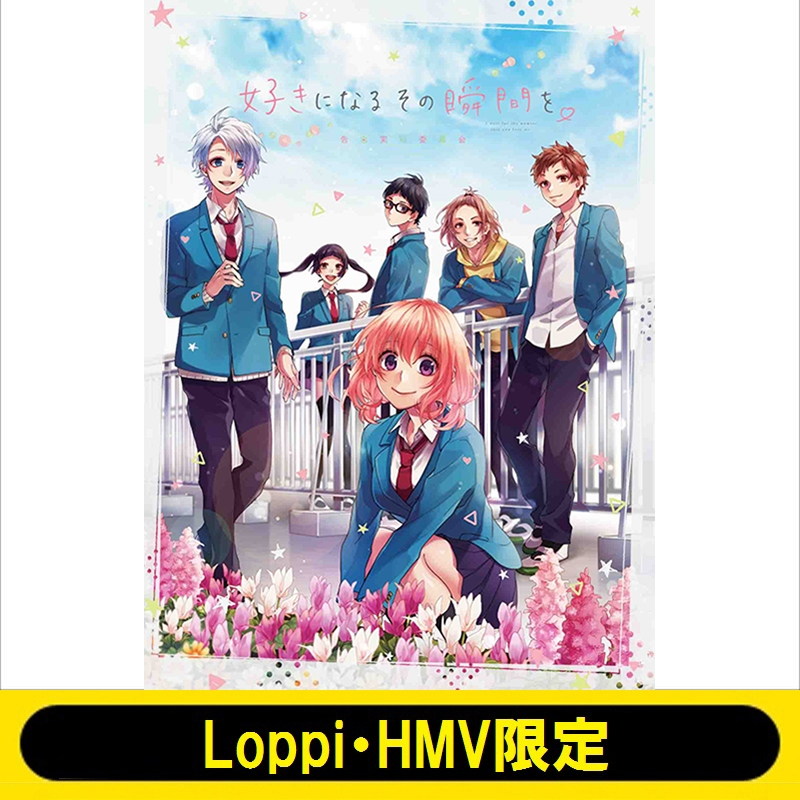 【HMV・Loppi 雛のレターセット+ポストカード3枚付き限定版】好きになるその瞬間を。〜告白実行委員会〜【完全生産限定版】(DVD+CD)