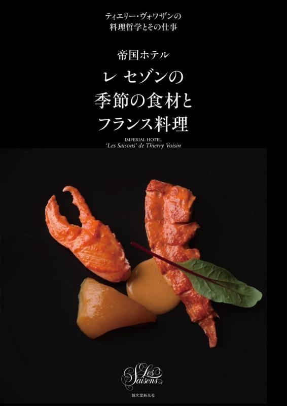 帝国ホテル レ セゾンの季節の食材とフランス料理 ティエリー・ヴォワザンの料理哲学とその仕事