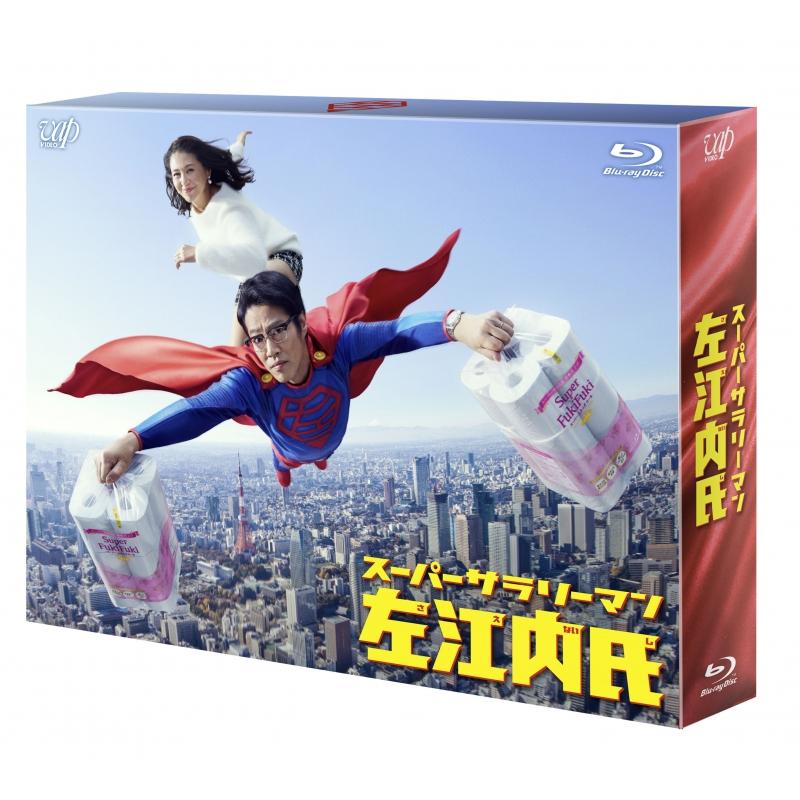 スーパーサラリーマン左江内氏Blu-ray BOX