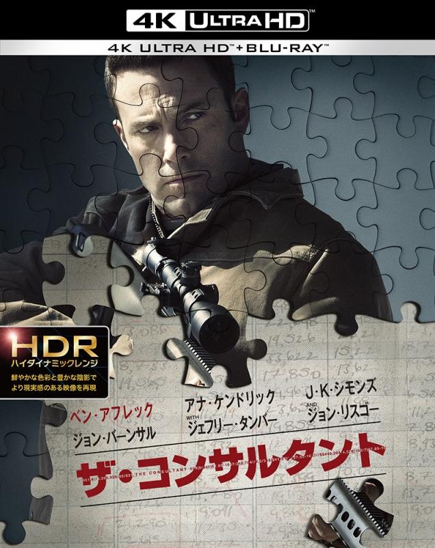 【初回仕様】ザ・コンサルタント <4K ULTRA HD&2Dブルーレイセット>(2枚組/デジタルコピー付)