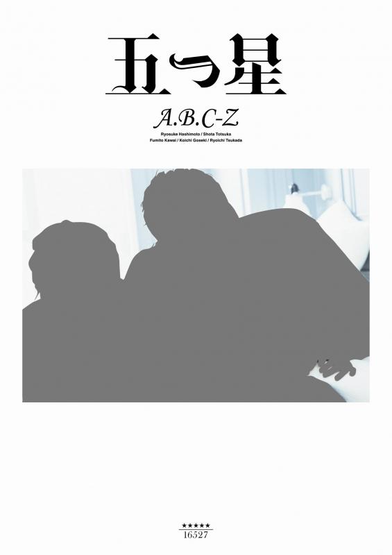 A.B.C-Zファースト写真集 「五つ星」 通常版 Tokyonews Mook