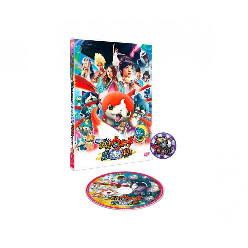 映画 妖怪ウォッチ空飛ぶクジラとダブル世界の大冒険だニャン!【DVD】