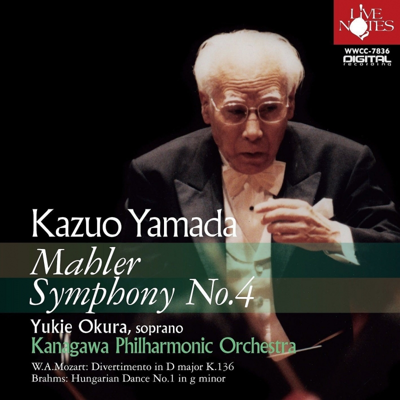 マーラー:交響曲第4番、モーツァルト:ディヴェルティメント K.136、他 山田一雄&神奈川フィル、大倉由紀枝