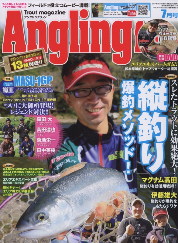 Angling Fan (アングリング ファン)2017年 7月号