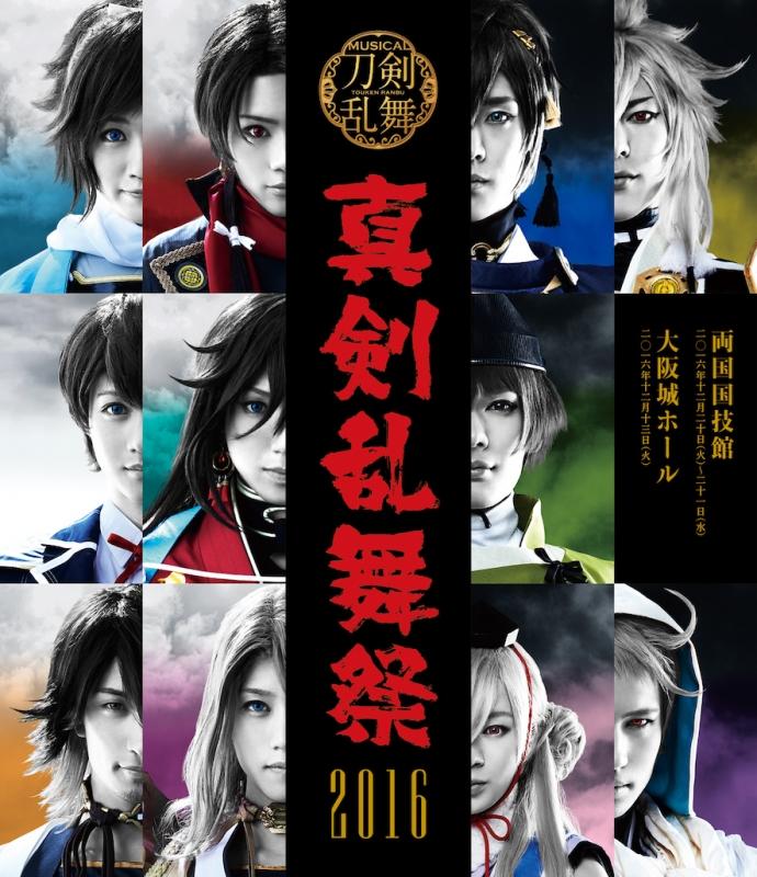 ミュージカル『刀剣乱舞』 〜真剣乱舞祭 2016〜