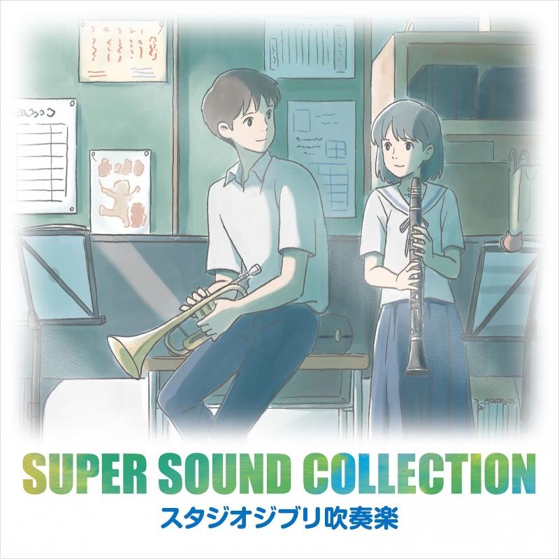 SUPER SOUND COLLECTION スタジオジブリ吹奏楽 / オリタ ノボッタ&シエナ