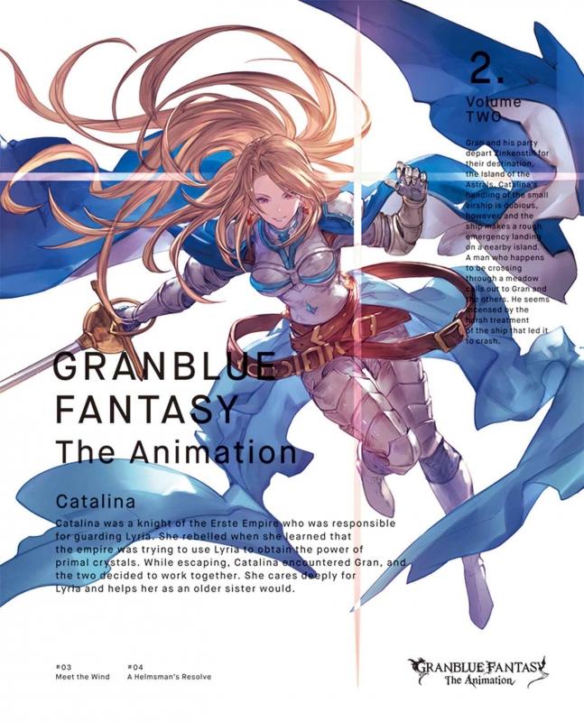 GRANBLUE FANTASY The Animation 2【完全生産限定版】