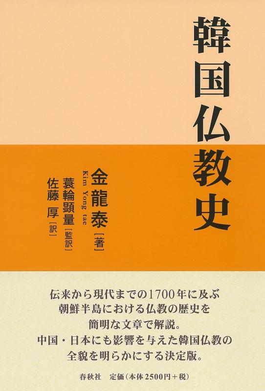 韓国仏教史