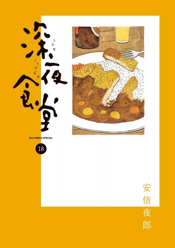 深夜食堂 18 ビッグコミックススペシャル