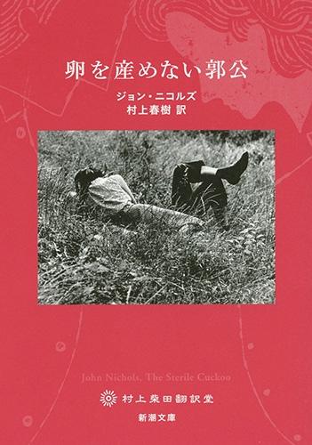 卵を産めない郭公 新潮文庫